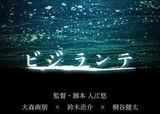 入江悠監督が原点回帰したオリジナル映画「ビジランテ」、クラウドファンディング開始