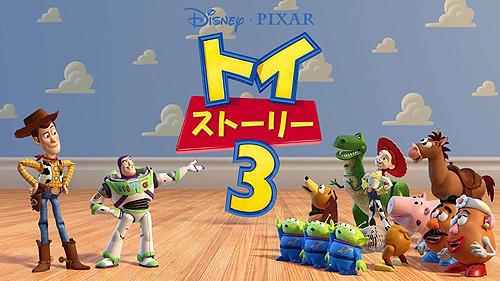 toy_story3_01.jpg