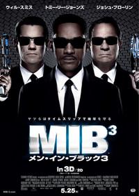 メン・イン・ブラック3のポスター