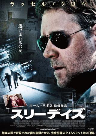 http://image.eiga.k-img.com/images/movie/55876/poster.jpg?1396889279