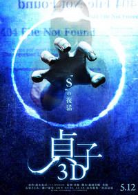貞子3Dのポスター