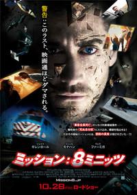 ミッション:8ミニッツのポスター