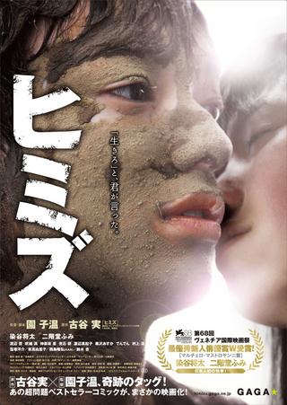http://image.eiga.k-img.com/images/movie/56356/poster.jpg?1325602800