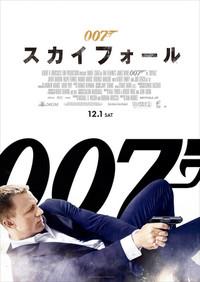 007 スカイフォールのポスター