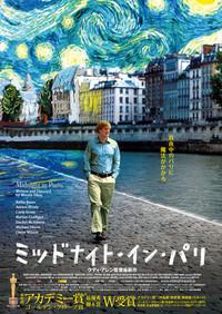 ミッドナイト・イン・パリのポスター