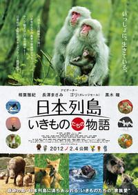 日本列島 いきものたちの物語のポスター