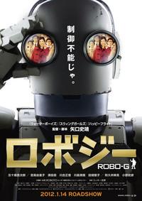 ロボジーのポスター