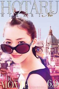 映画 ホタルノヒカリのポスター
