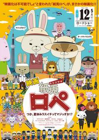 映画「紙兎ロペ」 つか、夏休みラスイチってマジっすか!?のポスター