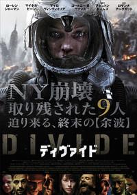 ディヴァイドのポスター