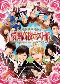 桜蘭高校ホスト部のポスター