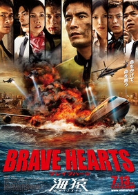 BRAVE HEARTS 海猿のポスター