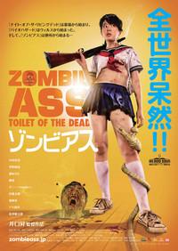 ゾンビアスのポスター