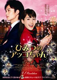 映画 ひみつのアッコちゃんのポスター