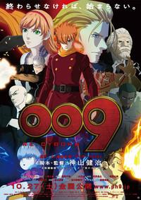 009 RE:CYBORGのポスター