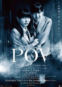 POV 呪われたフィルムのポスター