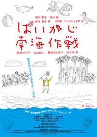ぱいかじ南海作戦のポスター
