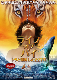 ライフ・オブ・パイ トラと漂流した227日のポスター