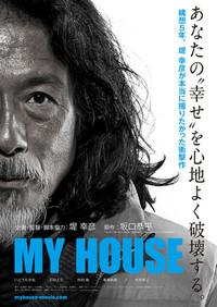 MY HOUSEのポスター