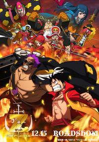 ONE PIECE FILM Zのポスター