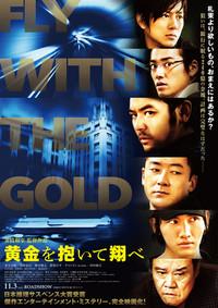 黄金を抱いて翔べのポスター