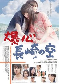 爆心 長崎の空のポスター