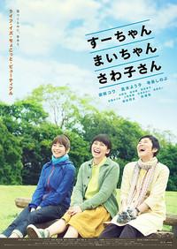 すーちゃん まいちゃん さわ子さんのポスター