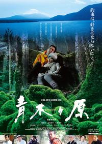 青木ヶ原のポスター
