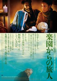 楽園からの旅人のポスター