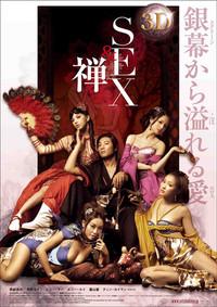 3D SEX&禅のポスター