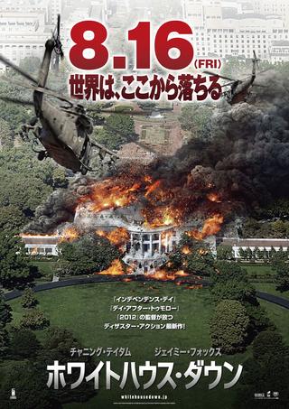ホワイトハウス・ダウンの場面カット画像