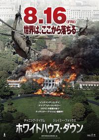 ホワイトハウス・ダウンのポスター