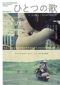 ひとつの歌のポスター