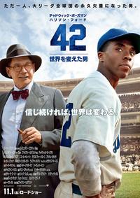 42 世界を変えた男のポスター