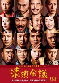 清須会議のポスター