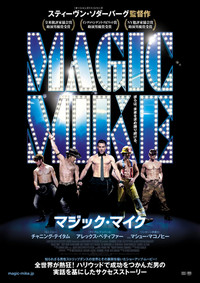 光豬舞壯士 (Magic Mike) 03