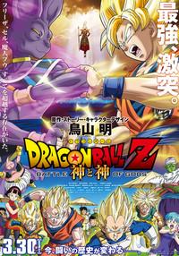 DRAGON BALL Z 神と神のポスター