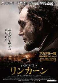リンカーンのポスター