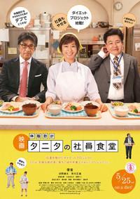 体脂肪計タニタの社員食堂のポスター