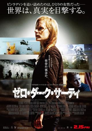 http://image.eiga.k-img.com/images/movie/77732/poster.jpg?1359558000