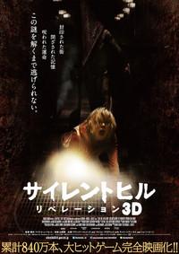 サイレントヒル リベレーション3Dのポスター