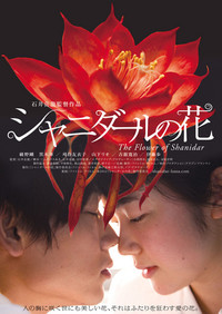 シャニダールの花のポスター
