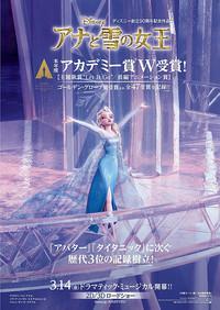 アナと雪の女王のポスター