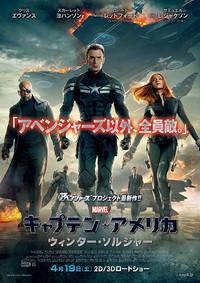 キャプテン・アメリカ ウィンター・ソルジャーのポスター