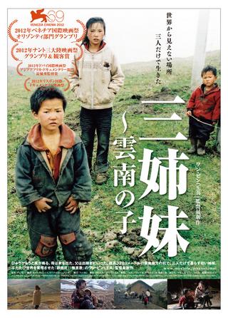 三姉妹 雲南の子の場面カット画像