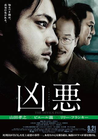 凶悪 (映画)の画像 p1_31
