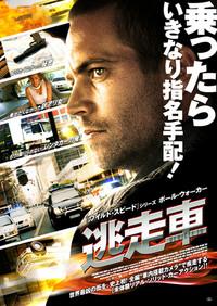 逃走車のポスター