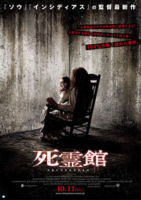 死霊館のポスター