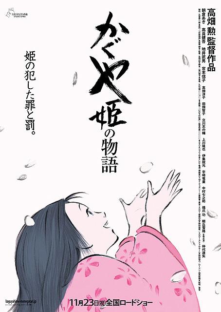 かぐや姫の物語の場面カット画像