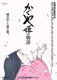 かぐや姫の物語のポスター